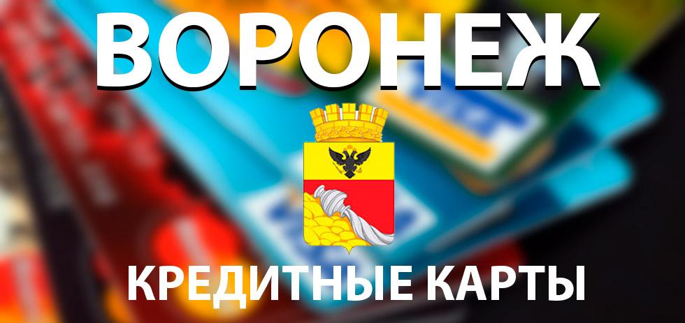 Получить кредитную карту в Воронеже