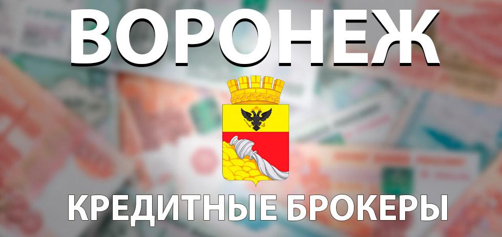 Кредитная помощь в Воронеже
